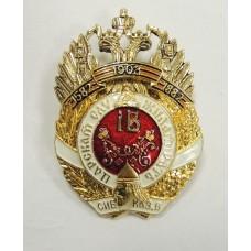 """Нагрудный знак """"Сибирского казачьего войска"""""""